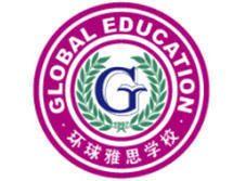 环球雅思学校珠海分校