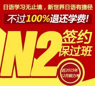 王牌日语N2签约保证班