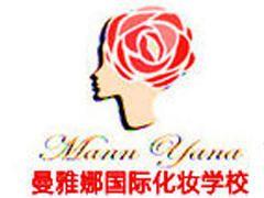 青岛曼雅娜化妆培训学校