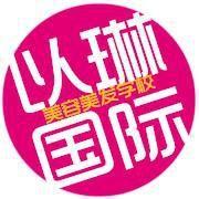威海以琳国际美发培训发型师全能班