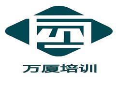 南京万厦建设职业培训中心