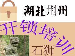 荆州诚信开锁培训中心