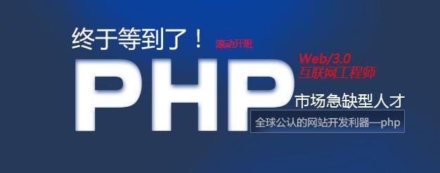 <学PHP找南通青鸟IT教育>南通青鸟教育