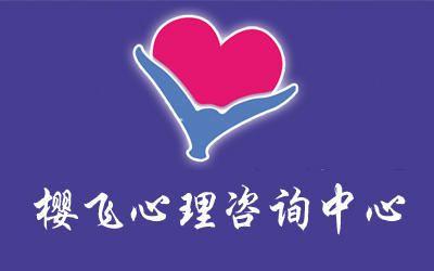 临沂樱飞心理咨询中心