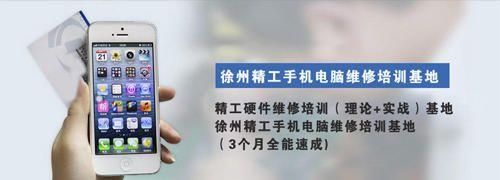 徐州精工手机电脑维修培训学校