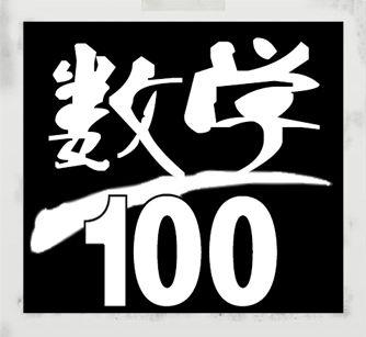 数学100