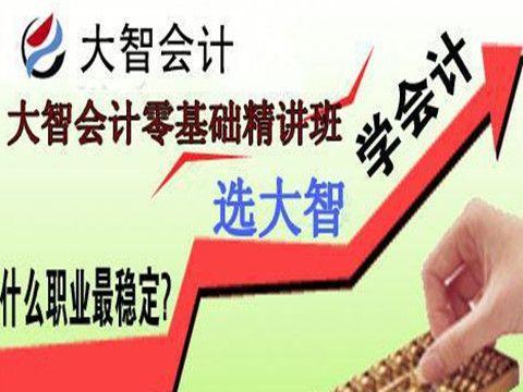 南京初级会计职称培训班高通过率
