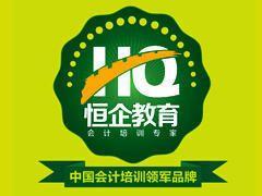 <大专本科学历课程>芜湖恒企会计培训