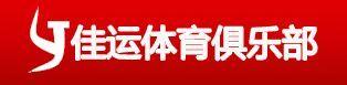 上海佳运体育培训学校