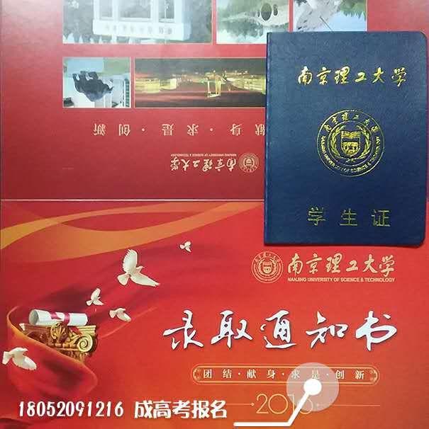 <南京理工大学成人高考建筑专业考前辅导班>致宏教育