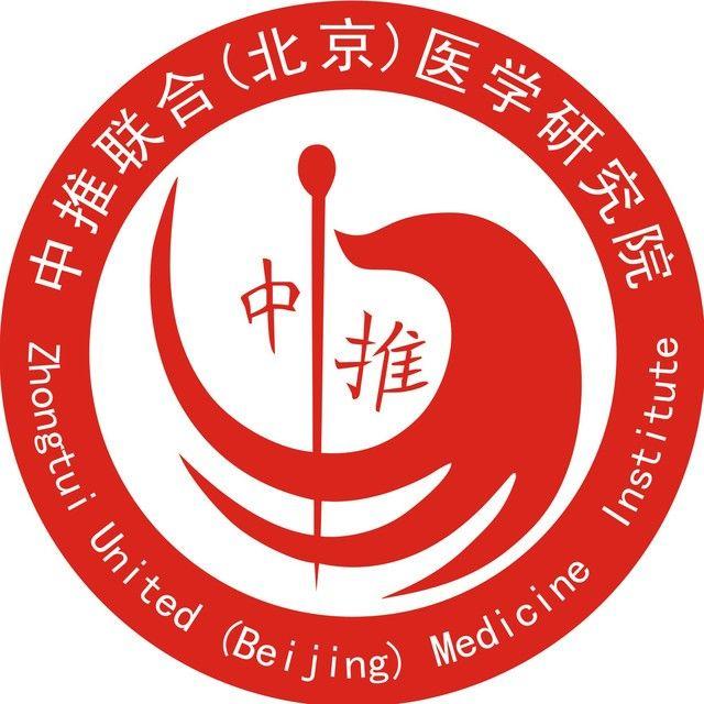 <中医针灸培训董氏奇穴针灸疗法>中推联合医学研究院