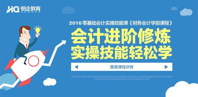 惠州恒企会计培训学校