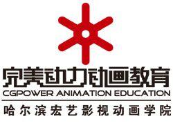 哈尔滨游戏美术专业培训课程  哈尔滨完美动力培训学校