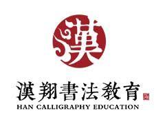 <成人少儿书法速成兴趣课程>北京汉翔书法培训中心