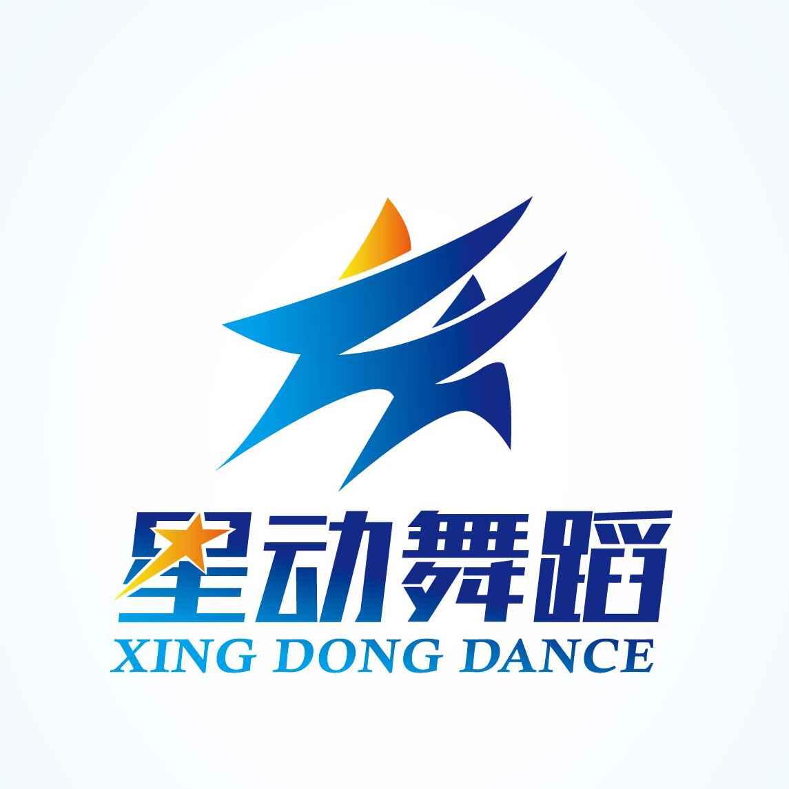 睢宁星动街舞艺术学校