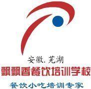 安徽芜湖飘飘香培训学校