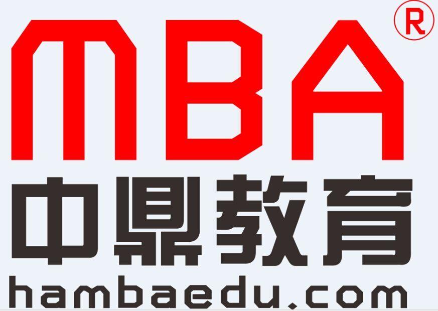 <名校MBA提前面试即将开始-中鼎社科MBA面试指导通关预约>郑州hasuccess