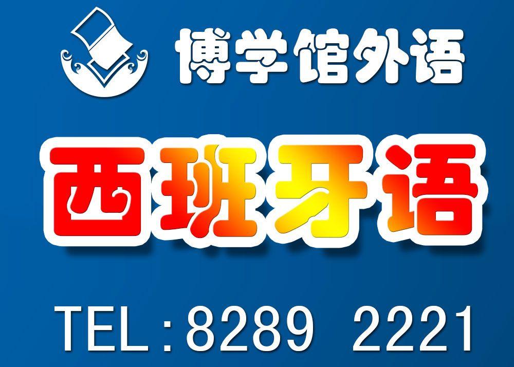 江东春华教育培训学校