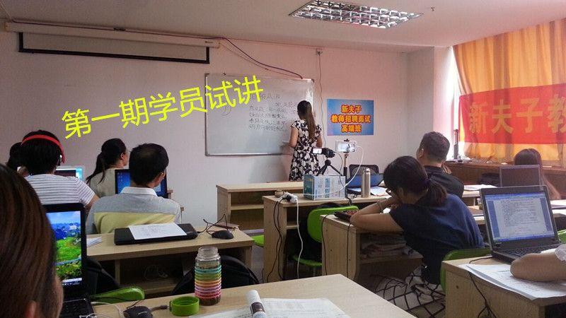 <2016年教师公开招聘(第三期)面试演练特训培训班>南宁新夫子