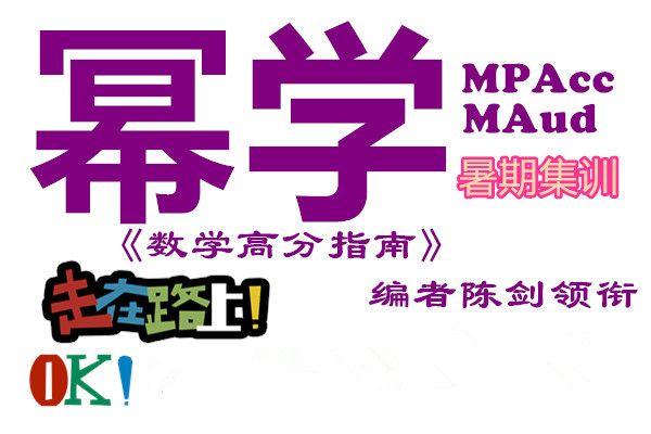 <MPAcc暑期课程培训>郑州MPAcc辅导培训中心