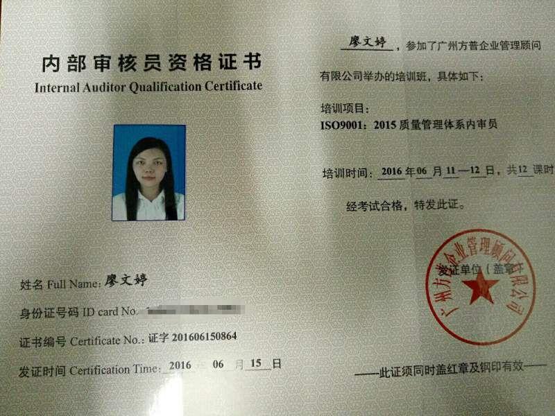 质量管理体系内审员证书样本