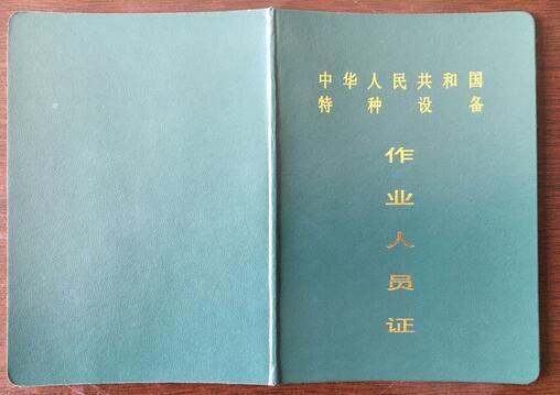 <特种设备作业人员证取证(复审)培训——报考简章>贵州特种操作考试培训中心