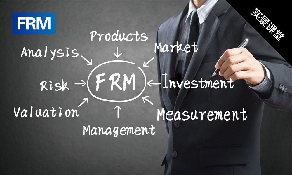 FRM考试培训