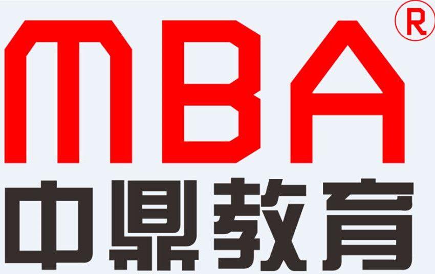 中鼎MBA辅导班2018年课程安排