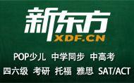 <新东方雅思6.5分全程精品班>南通新东方