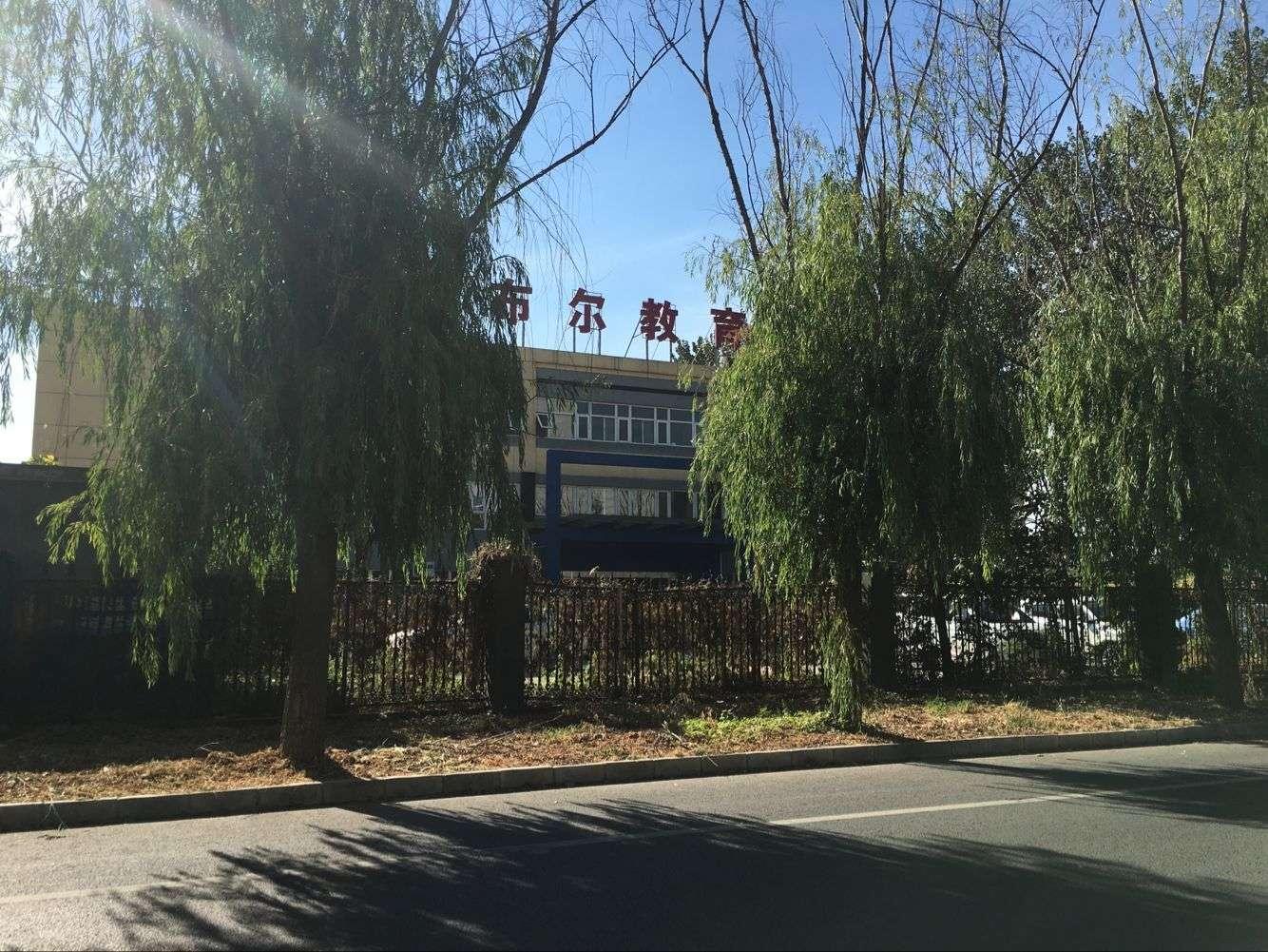 北京布尔IT培训中心