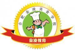 合肥金凌餐饮管理有限公司