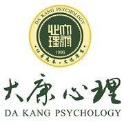 陕西大康心理学校