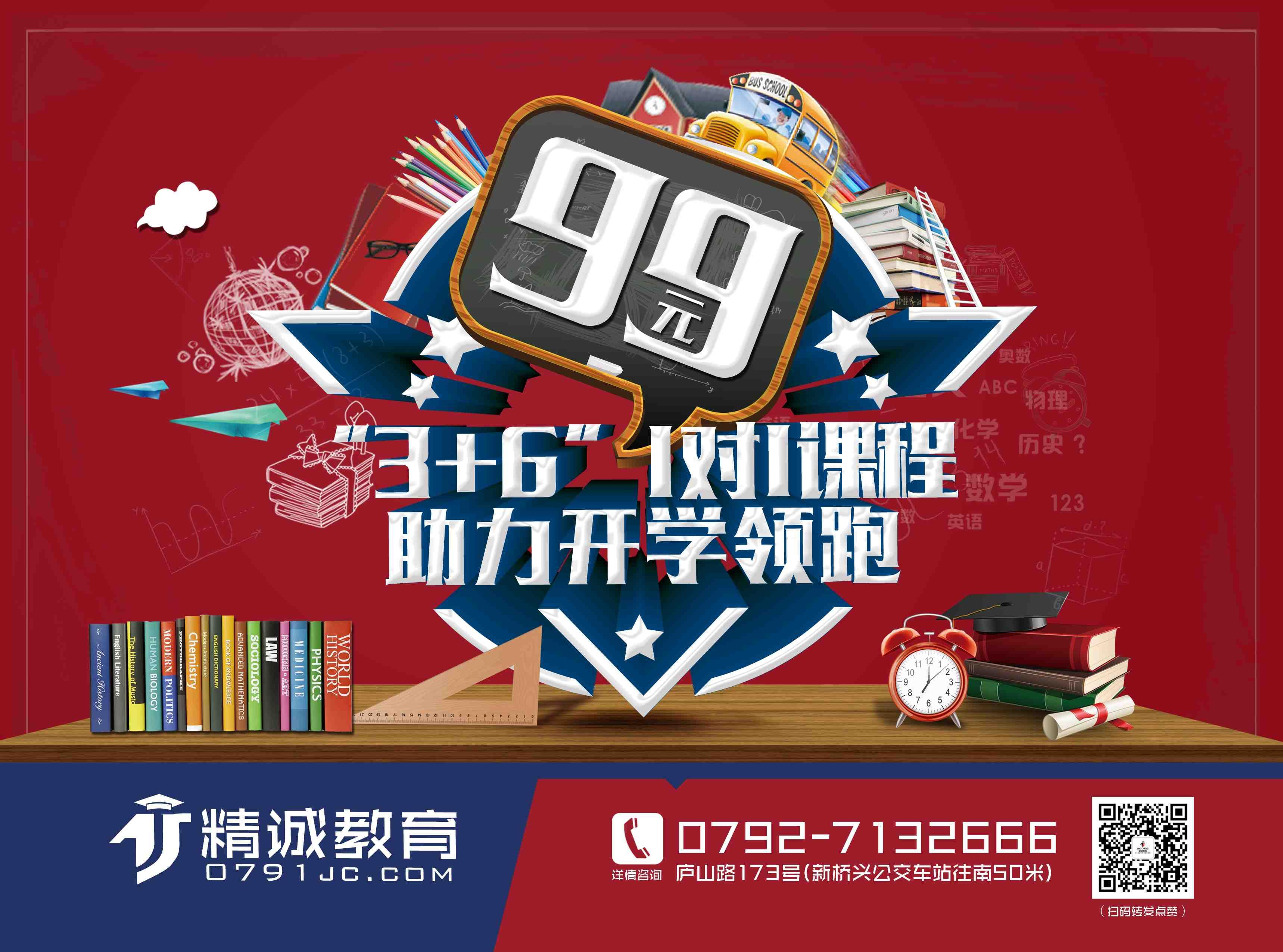 <南昌小学数学一对一辅导课程>南昌精诚教育中心
