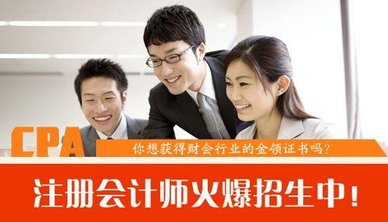2017年徐州注册会计师(CPA)培训辅导班