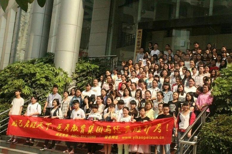 贵州医考教育培训课程