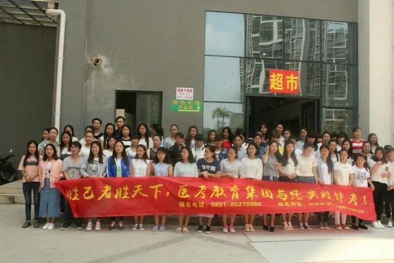 贵州医考教育培训班