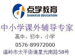 <初中课程一对一辅导>温岭点学教育咨询有限公司