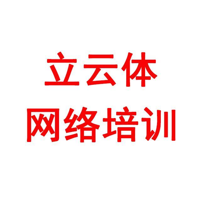 <西安淘宝店培训>西安立体网络营销培训学校