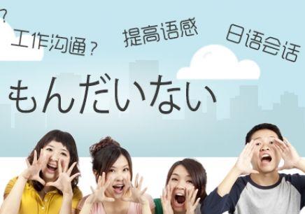 日语口语培训机构