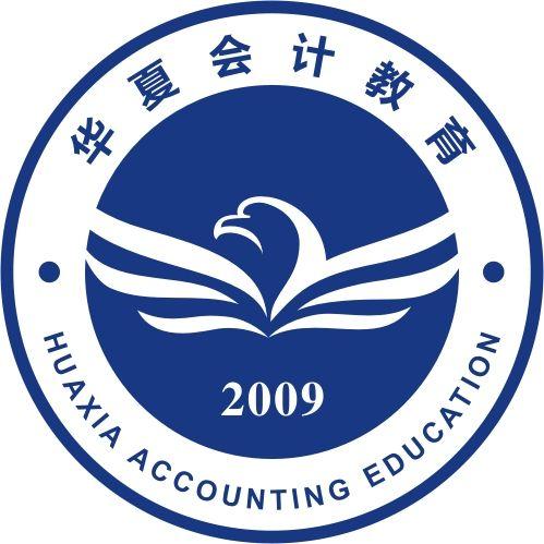 <会计资格从业>华夏会计教育