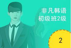 <非凡韩语初级班(TOPIK2级)>西安市现代日韩语培训学校