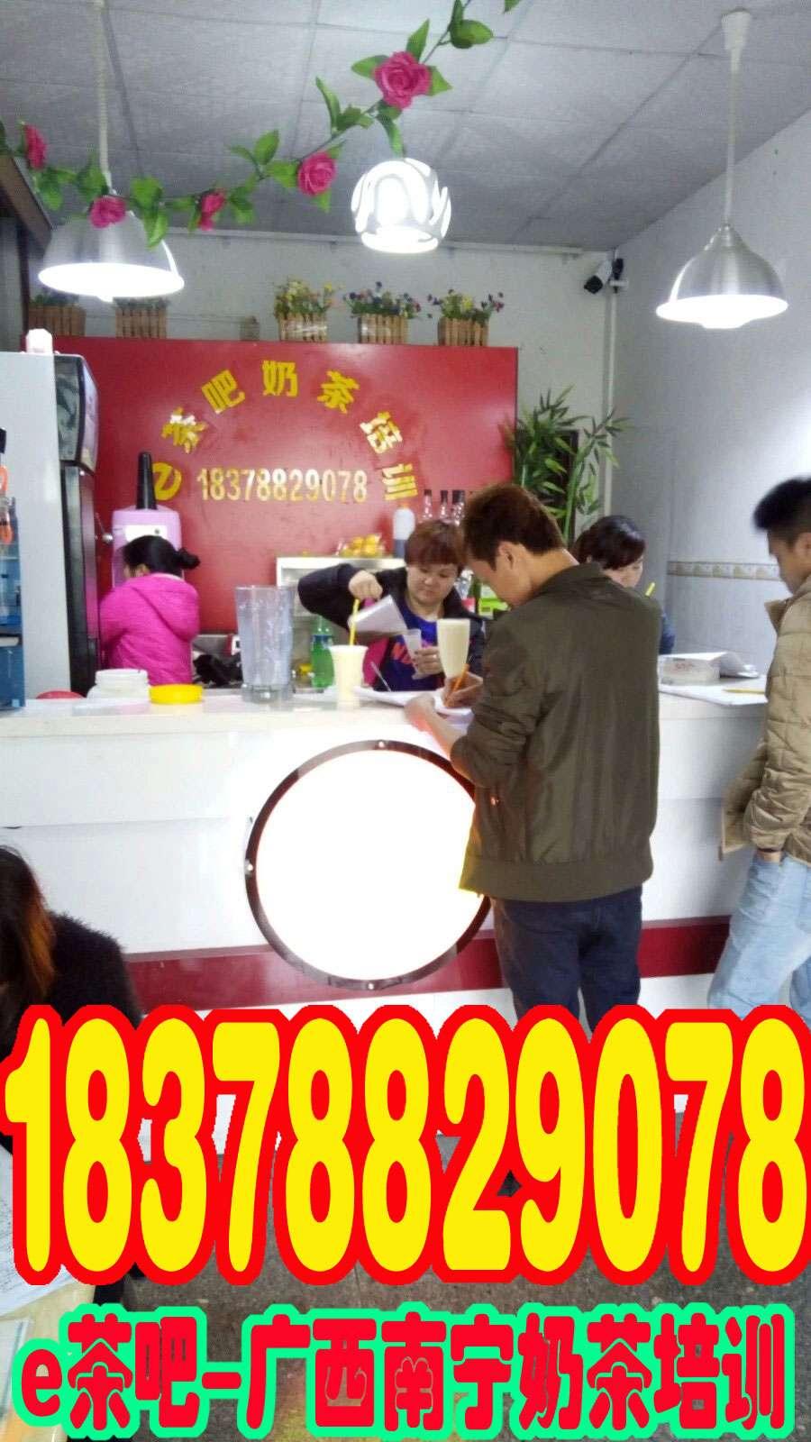 广西e茶吧奶茶培训