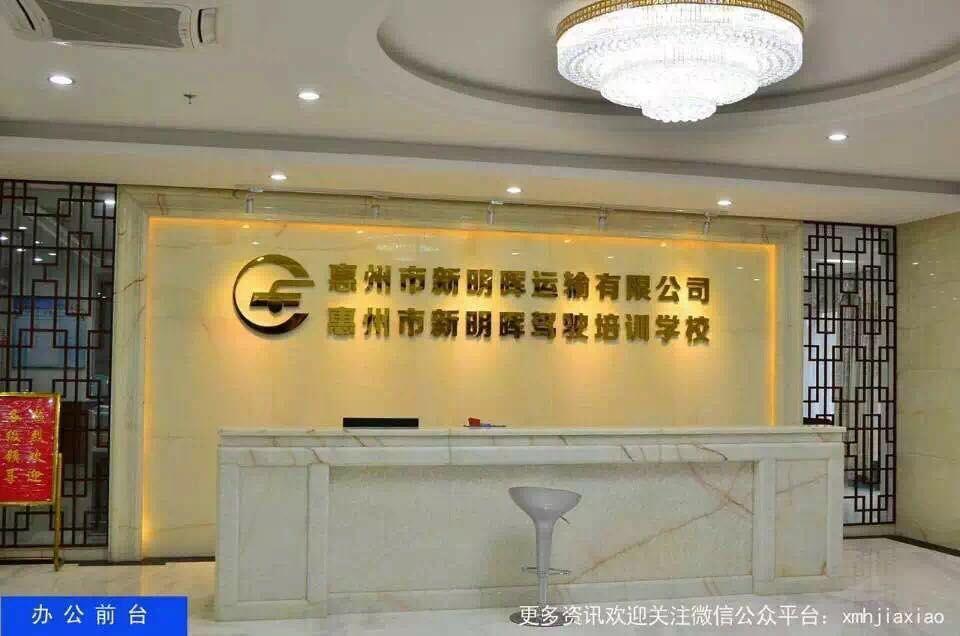 惠州新明晖驾校