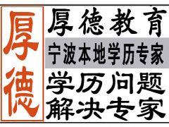 宁波厚德教育