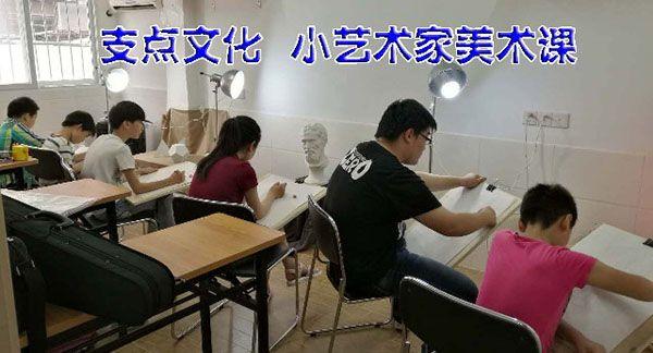 南京支点文化艺术培训中心