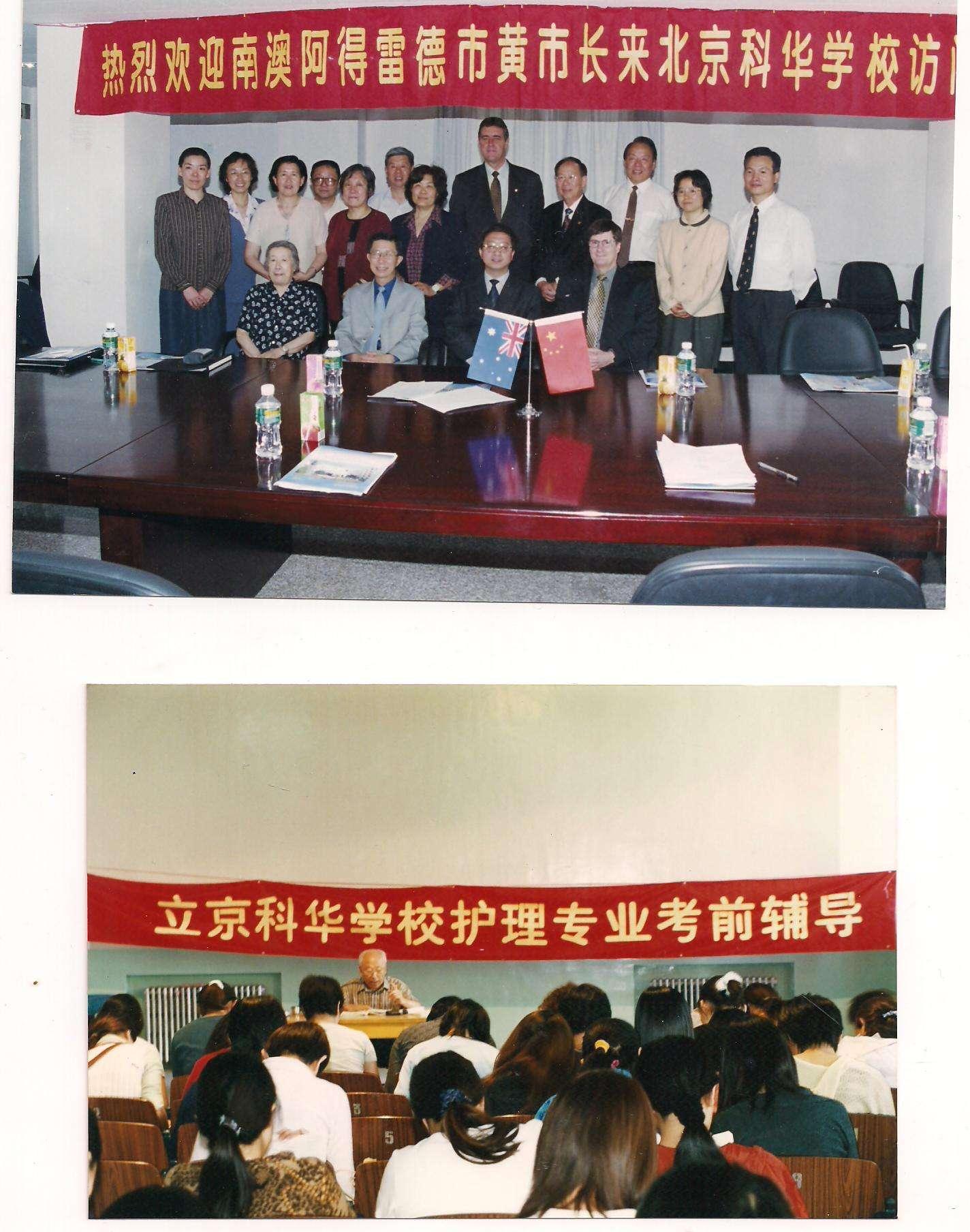 北京市西城区科华培训学校