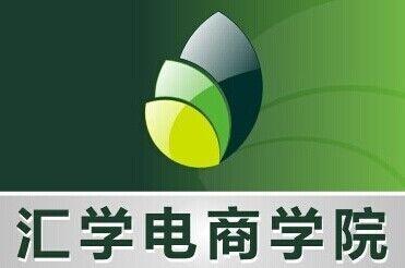 广州汇学CorelDRAW班  广州汇学电商学院