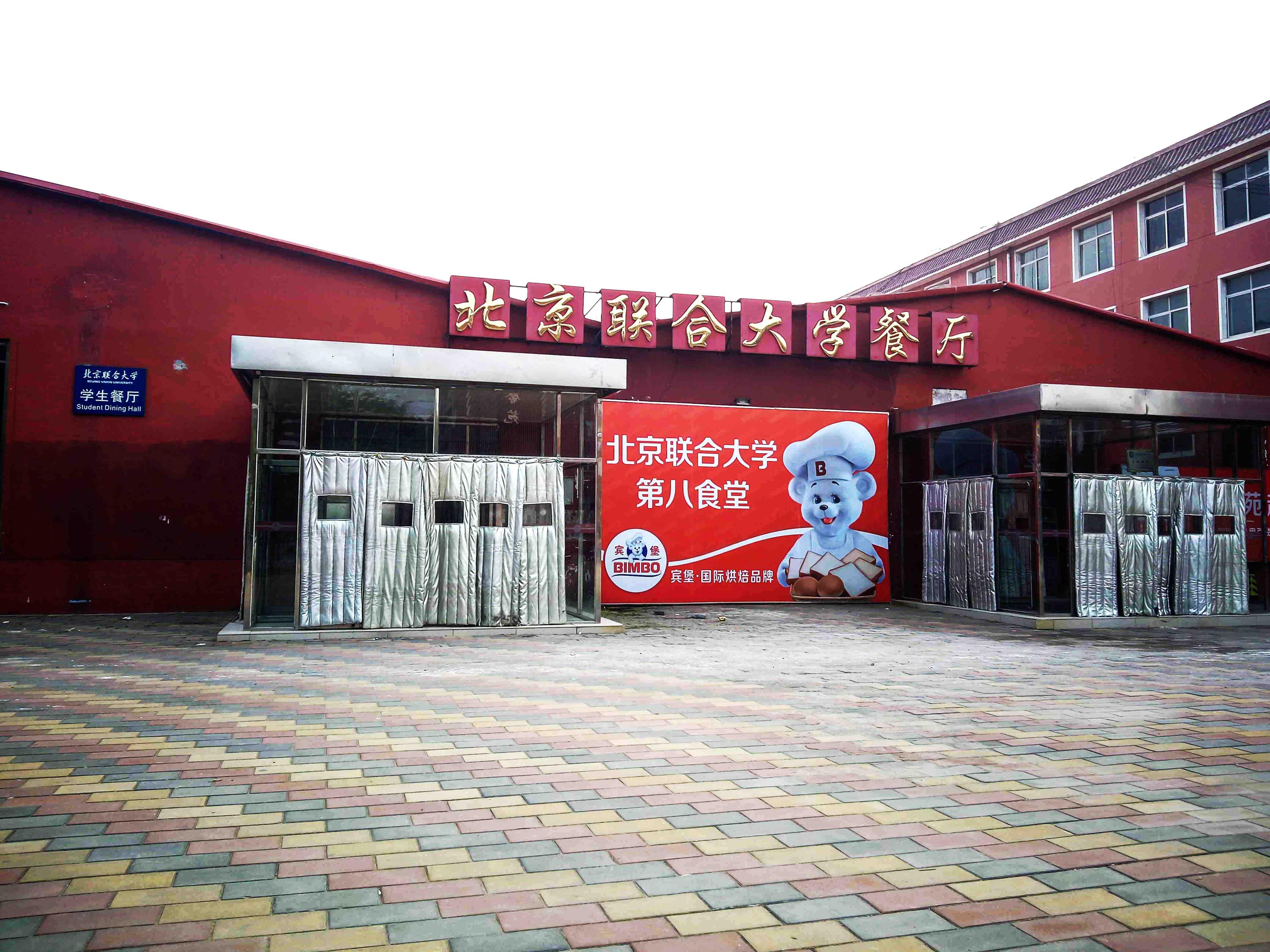 北京蓝森科技