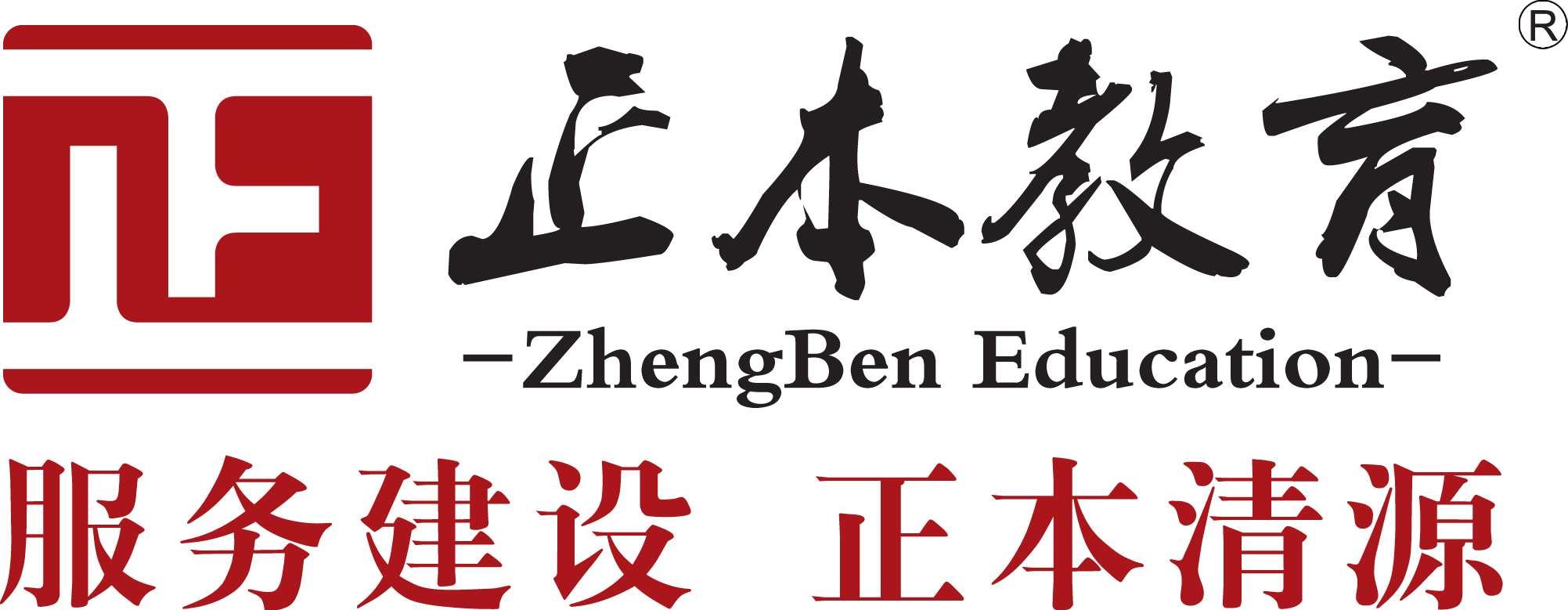 深圳正本教育