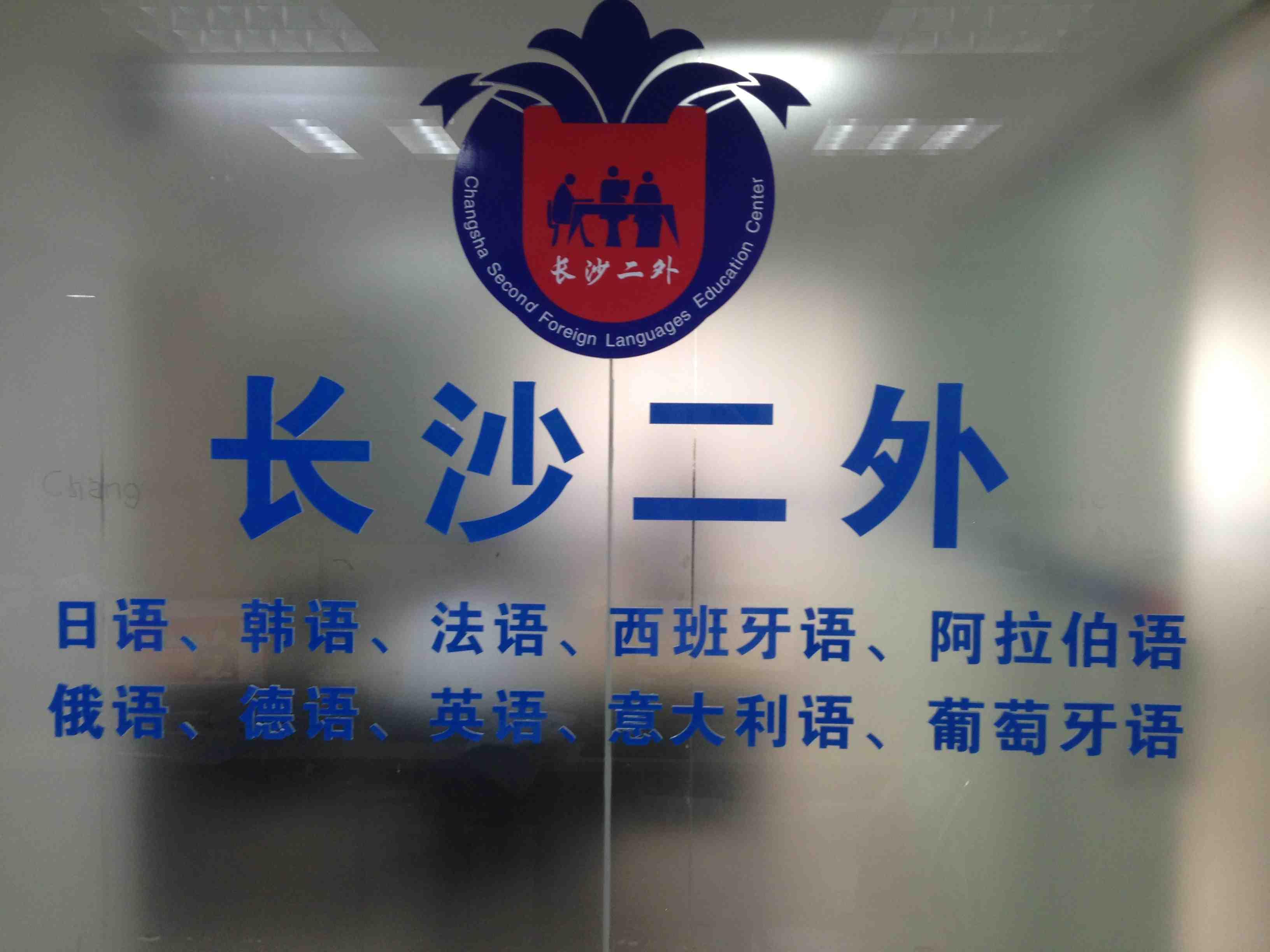 长沙二外12月日语、韩语、法语、德语培训课程